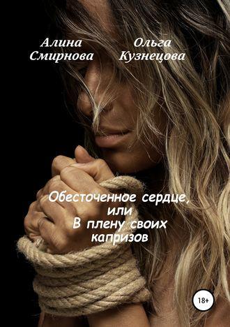 Алина Смирнова, Ольга Кузнецова, Обесточенное сердце, или В плену своих капризов