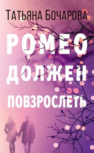 Татьяна Бочарова, Ромео должен повзрослеть