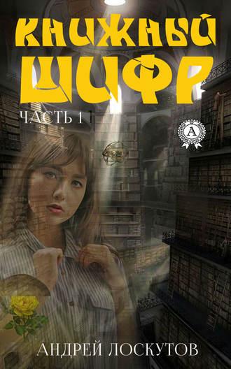 Андрей Лоскутов, Книжный шифр. Книга 1