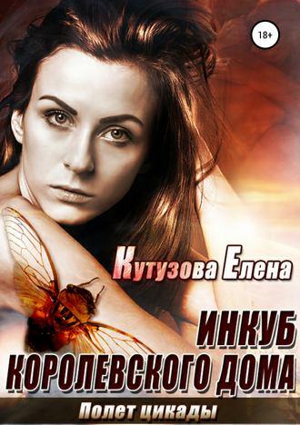 Елена Кутузова, Полет Цикады