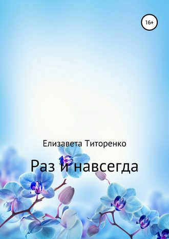 Елизавета Титоренко, Раз и навсегда