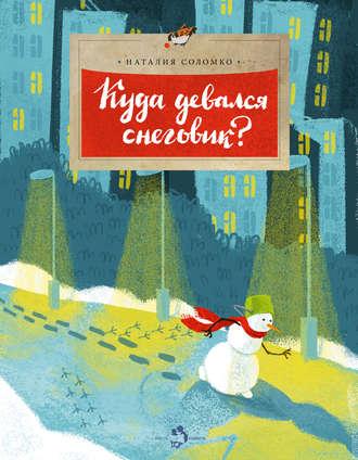 Наталия Соломко, Куда девался снеговик?