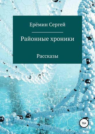 Сергей Еремин, Районные хроники