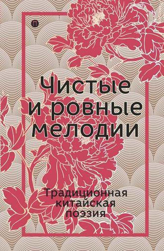 Сборник, Чистые и ровные мелодии. Традиционная китайская поэзия