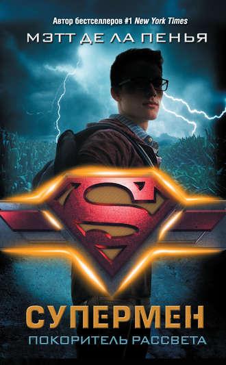 Мэтт де ла Пенья, Супермен. Покоритель рассвета