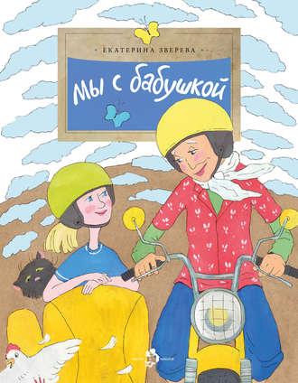 Екатерина Зверева, Мы с бабушкой