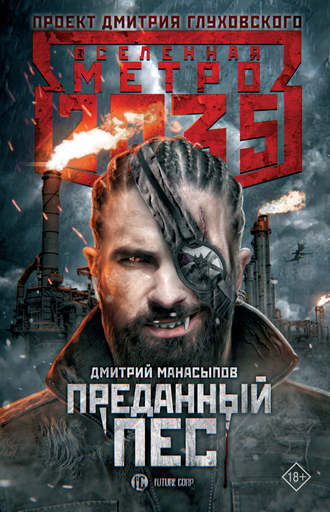 Дмитрий Манасыпов, Метро 2035: Преданный пес