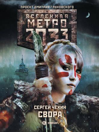 Сергей Чехин, Метро 2033: Свора