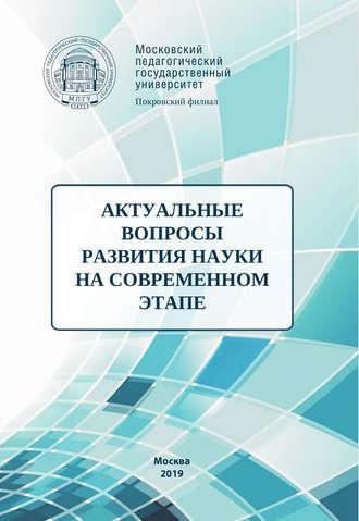 Сборник статей, Актуальные вопросы развития науки на современном этапе