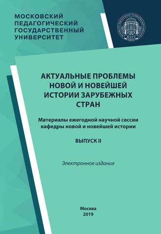 Сборник статей, Актуальные проблемы новой и новейшей истории зарубежных стран. Выпуск II