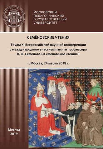 Сборник статей, Семёновские чтения