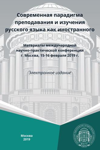 Сборник статей, Современная парадигма преподавания и изучения русского языка как иностранного