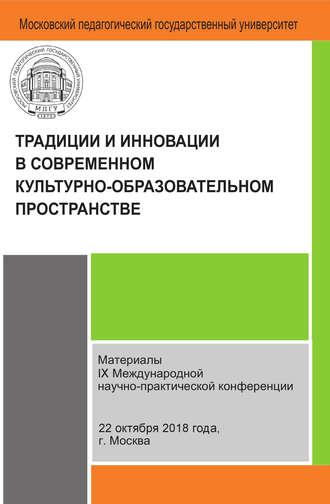 Сборник статей, Традиции и инновации в современном культурно-образовательном пространстве