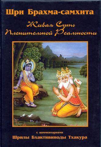 Сборник, Шри Брахма-самхита