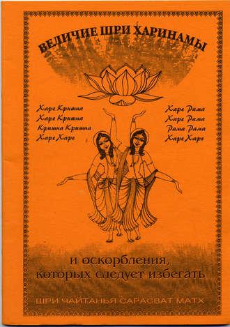 Сборник, Величие Шри Харинамы и оскорбления, которых следует избегать
