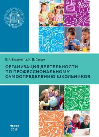 Елена Вахтомина, Ирина Сапего, Организация деятельности по профессиональному самоопределению школьников