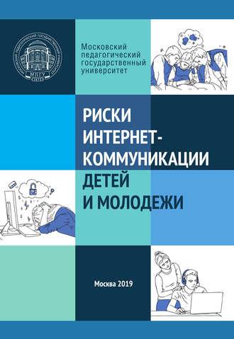 Коллектив авторов, Риски интернет-коммуникации детей и молодежи