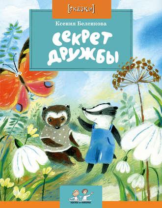 Ксения Беленкова, Секрет дружбы