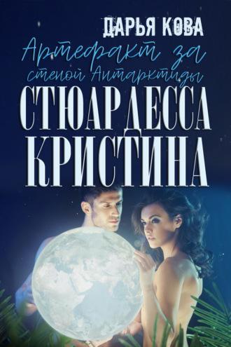 Дарья Кова, Стюардесса Кристина: Артефакт за стеной Антарктиды