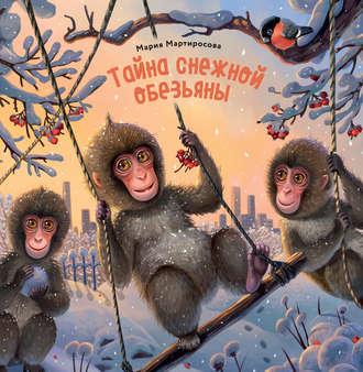 Мария Мартиросова, Тайна снежной обезьяны