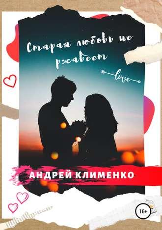 Андрей Клименко, Старая любовь нержавеет