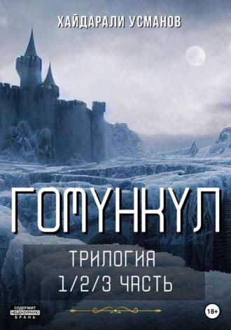 Хайдарали Усманов, Гомункул. Трилогия (1-3)