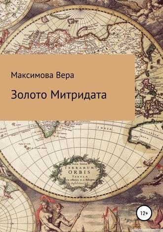 Вера Максимова, Золото Митридата