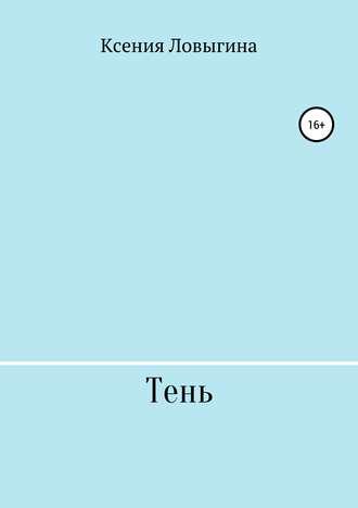 Ксения Ловыгина, Тень
