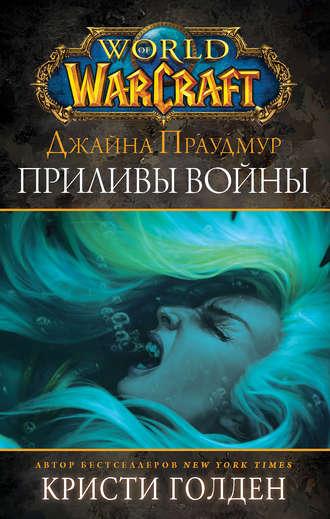Кристи Голден, World of Warcraft: Джайна Праудмур. Приливы войны
