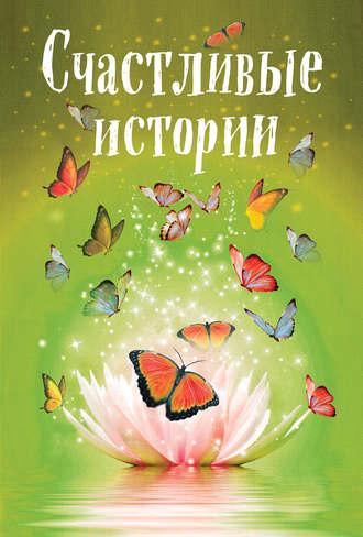 Коллектив авторов, Счастливые истории