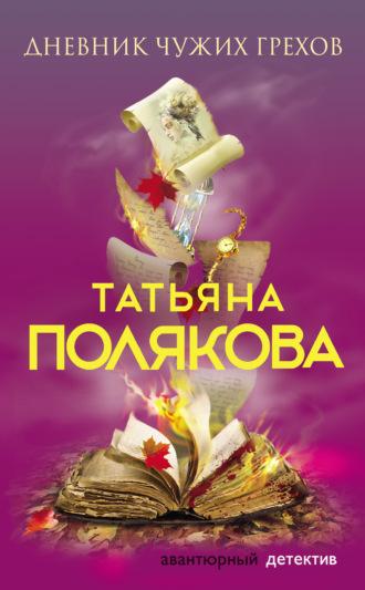 Татьяна Полякова, Дневник чужих грехов