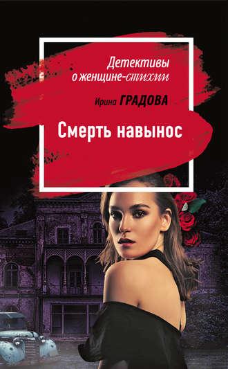 Ирина Градова, Смерть навынос