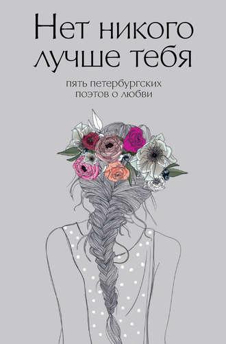 Коллектив авторов, Инна Моисеева, Нет никого лучше тебя. Пять петербургских поэтов о любви