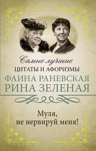 Рина Зеленая, Фаина Раневская, Муля, не нервируй меня!