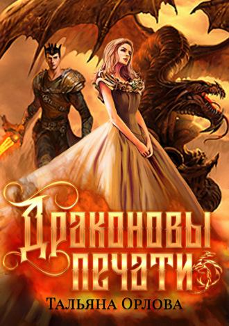 Тальяна Орлова, Драконовы печати