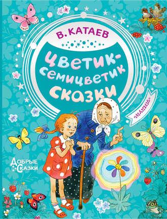 Валентин Катаев, Цветик-семицветик. Сказки