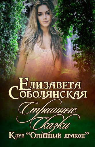 Елизавета Соболянская, Страшные сказки