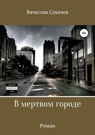 Вячеслав Сукачев, В мертвом городе