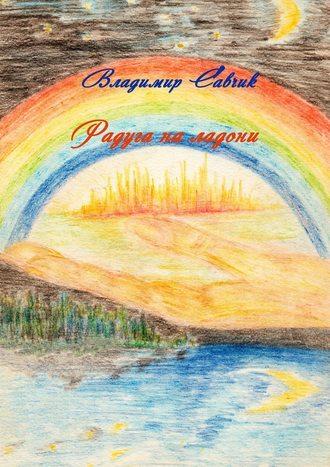 Владимир Савчик, Радуга наладони
