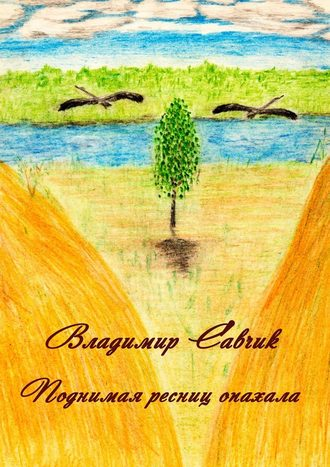 Владимир Савчик, Поднимая ресниц опахала