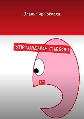 Владимир Токарев, Управление гневом. ТМ