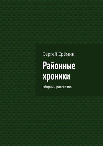 Сергей Ерёмин, Районные хроники. Сборник рассказов