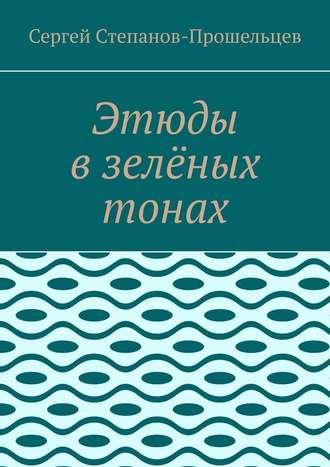 Сергей Степанов-Прошельцев, Этюды взелёных тонах