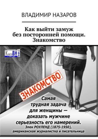 Владимир Назаров, Как выйти замуж без посторонней помощи. Знакомство