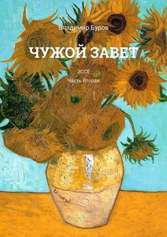 Владимир Буров, Чужой Завет. Эссе. Часть вторая