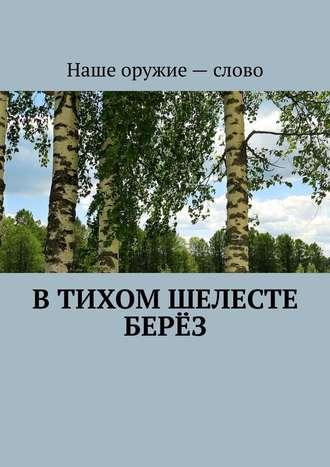 Сергей Ходосевич, Втихом шелесте берёз