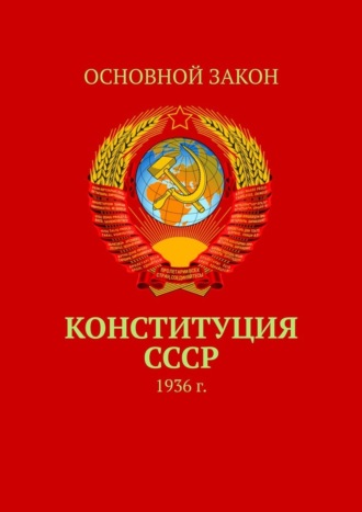 Тимур Воронков, КонституцияСССР. 1936г.