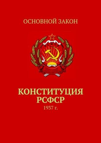 Тимур Воронков, Конституция РСФСР. 1937 г.