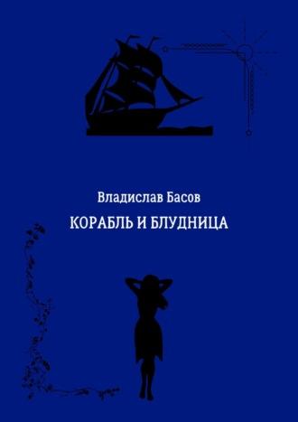 Владислав Басов, Корабль иблудница
