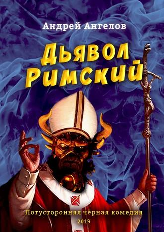 Андрей Ангелов, Дьявол Римский